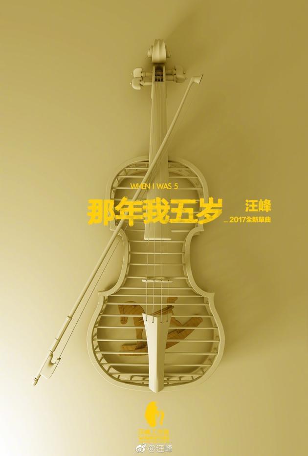 汪峰发新歌章子怡表白:转你的歌是件幸福的事
