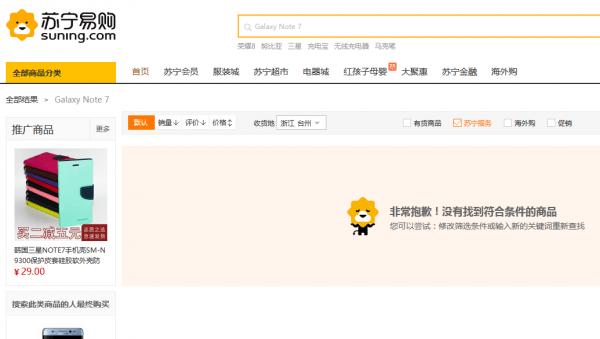 网曝苏宁国行Note 7爆炸后续:自营渠道全面下架的照片 - 2