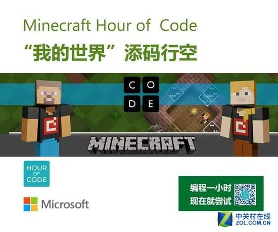 从游戏入手 微软推动编程一小时活动