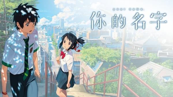 《你的名字。》正式成为中国票房最高日本电影的照片
