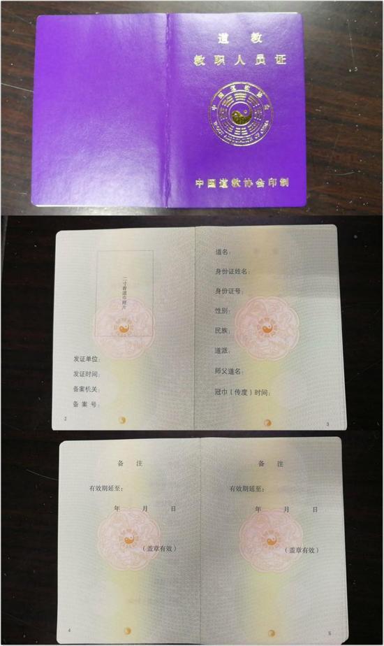市民族和宗教事务委员发来的由中国道教协会印制的紫色封皮《道教教职人员证》