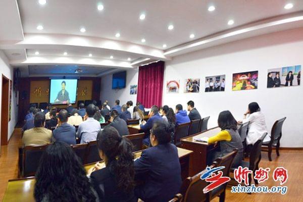 忻州市司法局收听收看政法干部学习讲座