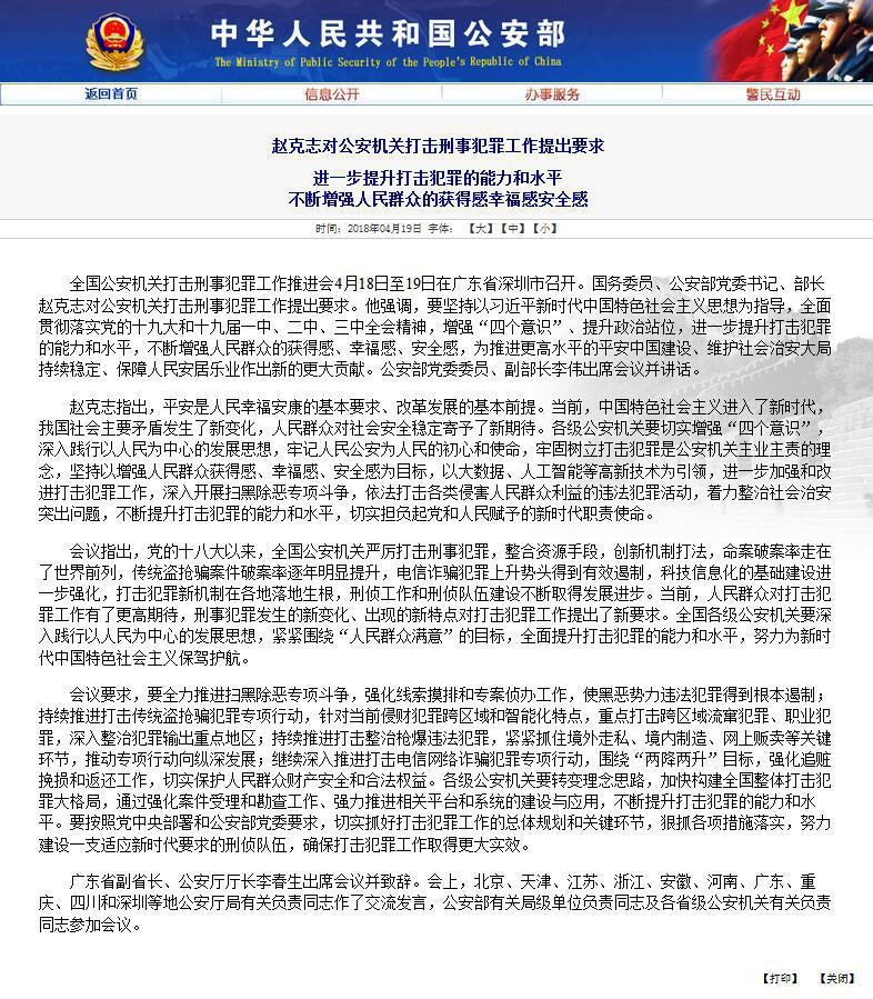 公安部长赴深圳主持这个会议 粤港澳下月联合打黑