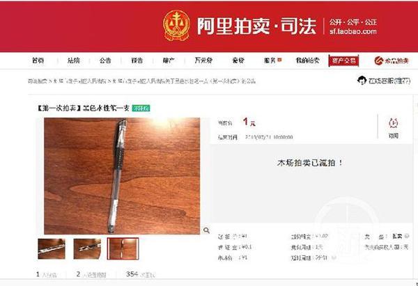 安徽一法院法拍1元水性笔:系临聘书记员 已辞职