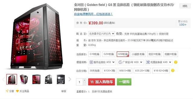 三面钢化玻璃设计 金河田G5机箱售399元