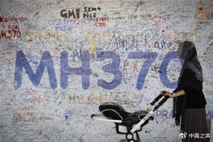 """马航MH370事件""""终极报告""""今天出炉 或仍没有答案"""