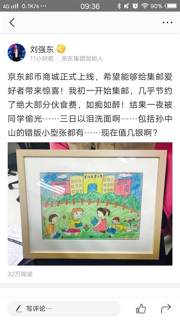 京东邮币商城正式上线:刘强东吐露心酸往事的照片 - 2