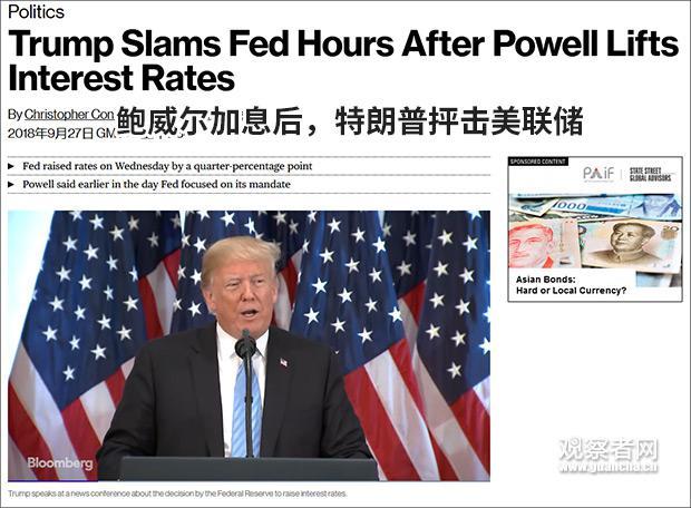 """美联储加息后特朗普抨击加息决定:对此""""不高兴"""""""