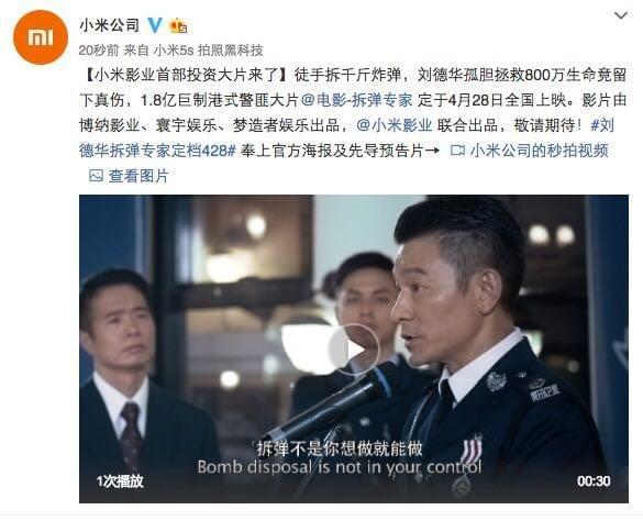 小米影业首部投资大片来了:4月28日全国上映