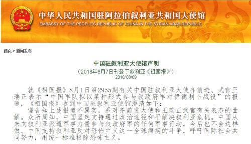 图片来源:中国驻叙利亚大使馆网站截图。