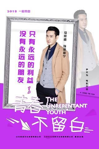 《青春不留白》映后台词成经典 主人公辣语揭创业黑幕