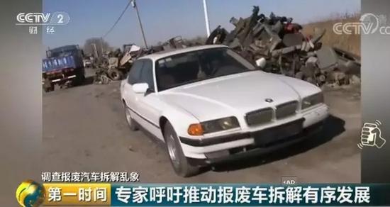 巨大黑幕曝光:报废汽车竟被拆解回流市场
