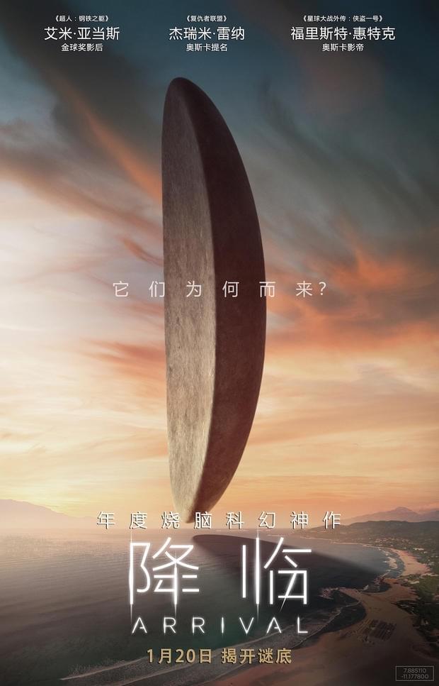 科幻片《降临》曝中文定档预告 1月20日开启终极烧脑的照片 - 7
