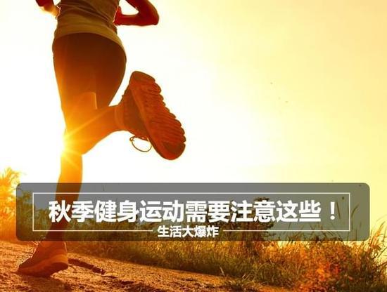 生活大爆炸:秋季健身运动需要注意这些!