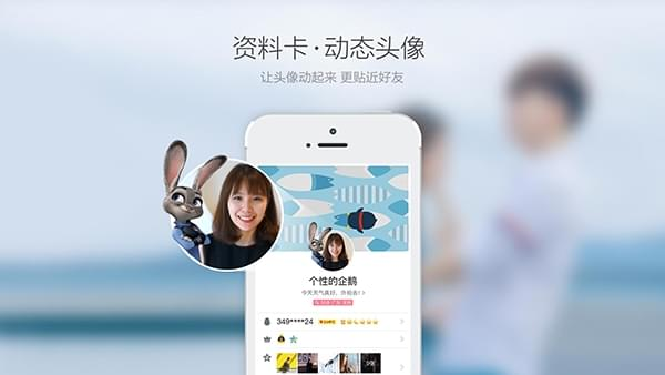 Android QQ 6.6.0正式版发布 新增图片艺术滤镜的照片 - 4