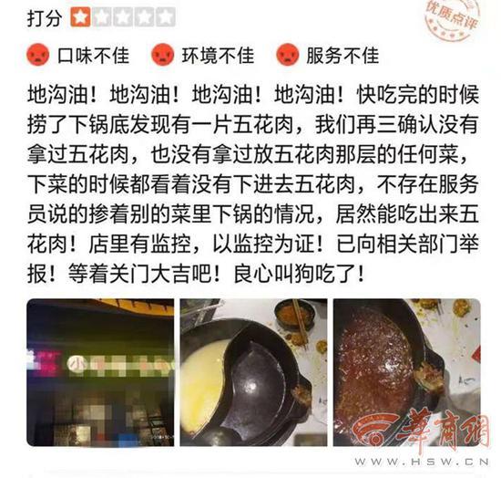 网红串串店疑似用回收老锅底 店家:是锅底原材料