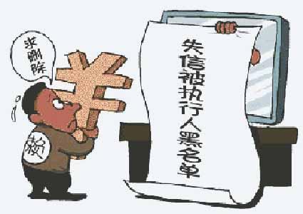 """法学研究生上""""老赖""""黑名单报考司法考试被阻"""