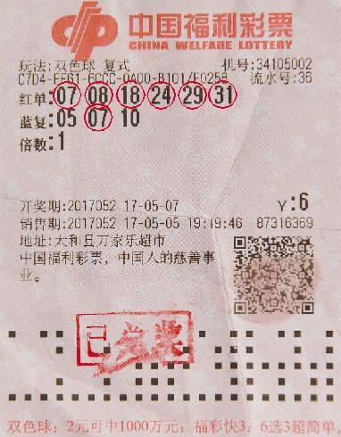 彩民独爱6+5小复式中864万 此前已中奖不断