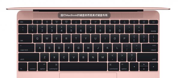苹果为新款MacBook Pro修改简体中文键盘样式的照片 - 3