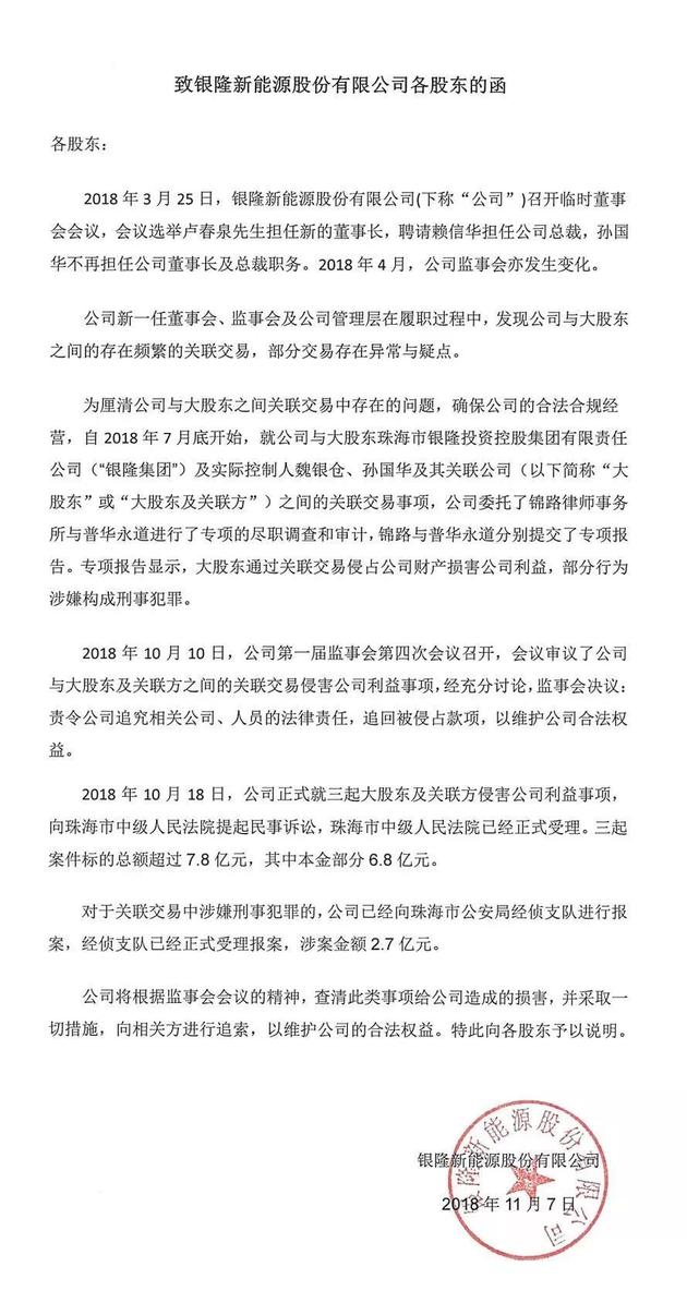 被告侵占10个亿 昔日伙伴反诉董明珠:为己私利