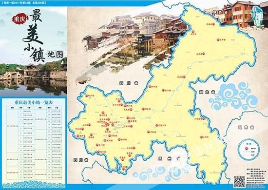 重庆最美小镇出炉 带着地图和她(他)一起出发吧