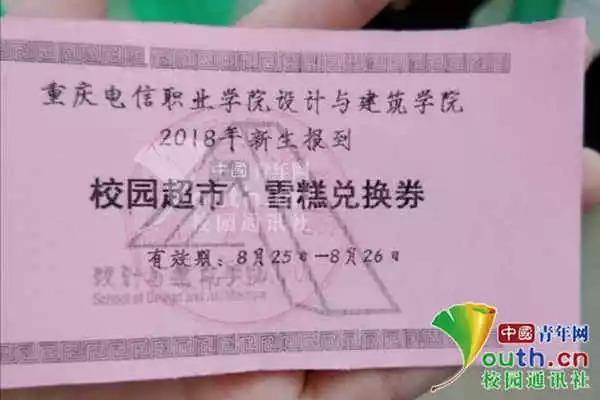 """图为""""雪糕兑换券""""。重庆电信职业学院新闻社 供图"""