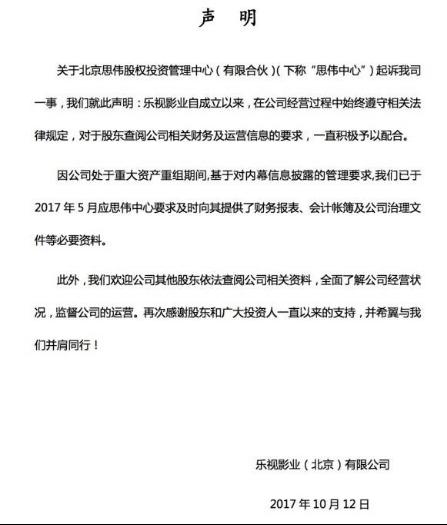 """乐视影业回应被股东诉讼 注入""""新乐视""""恐生变数"""