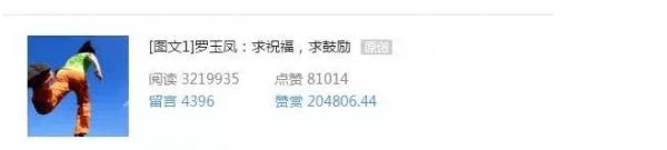 罗玉凤宣布关闭公众号打赏功能 20多万的打赏钱都捐了的照片 - 2