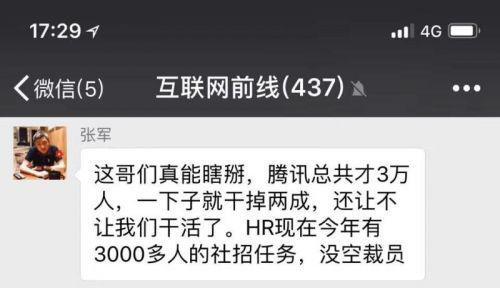 因游戏业务将裁员6000腾讯辟谣:真能瞎掰