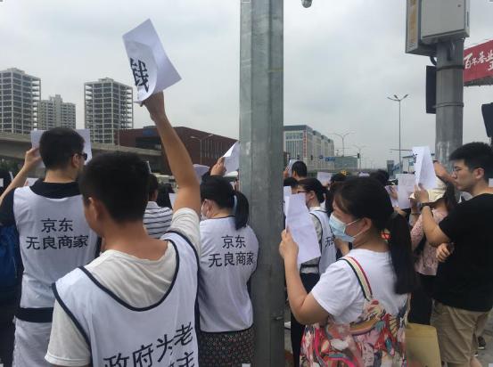 曝京东总部现维权人群:0元购破灭 京东是否担责?