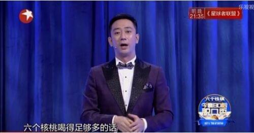 """""""神秘靠山""""现身《今晚80后脱口秀》 王自健喜极而泣狂甩段子"""