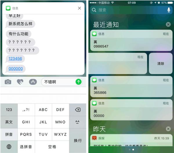 功能更丰富 交互更智能 iOS 10正式版体验的照片 - 7