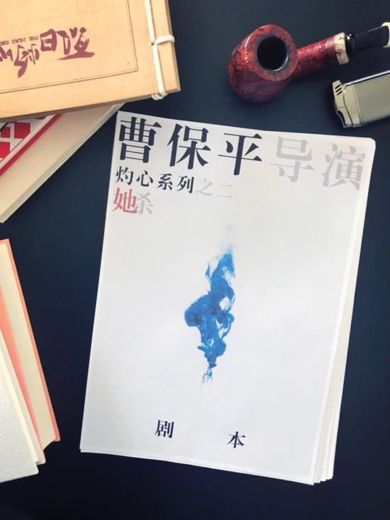 曹保平灼心系列第二部电影启动 范冰冰黄轩加盟