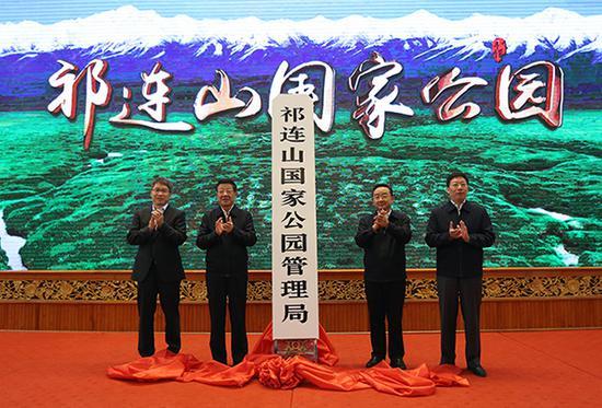 祁连山国家公园管理局成立:解决好历史遗留问题