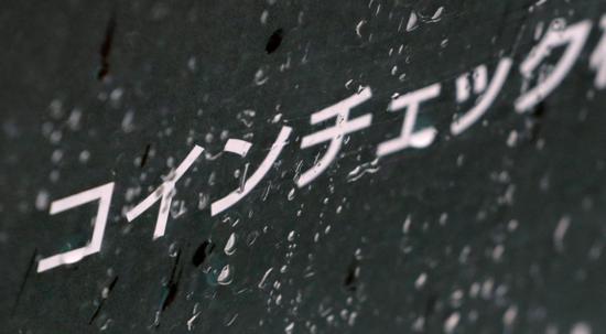 Coincheck被盗5.3亿美元后 日本将整顿加密货币市场