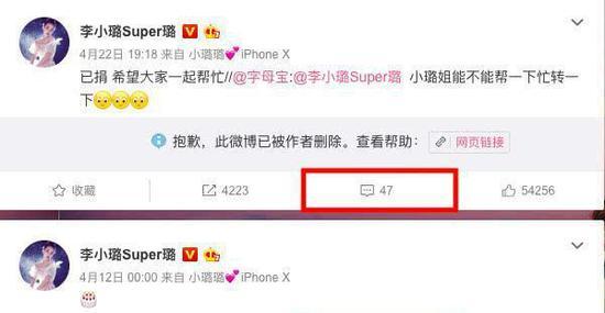 李小璐时隔6个月重开微博评论权限,删掉负评只留好评宣布复出?