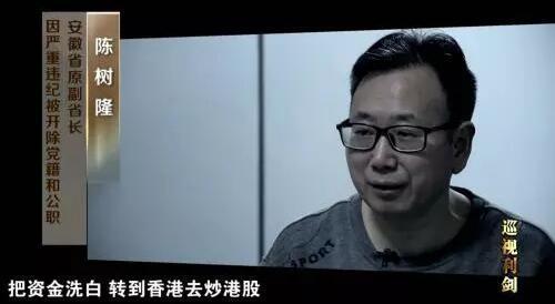股神省长公审:非法获利上亿 坐庄多家上市公司