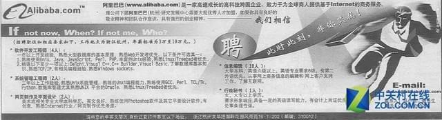 99年阿里首个招聘广告:年薪10万被当骗子