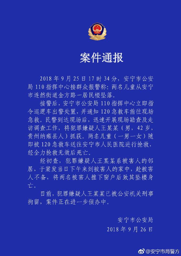 云南2名儿童坠楼 警方:邻居入室将两儿童推下窗