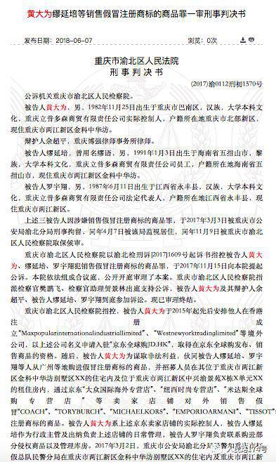 京东全球购COACH包假货案当事人一审获刑 重罚100万
