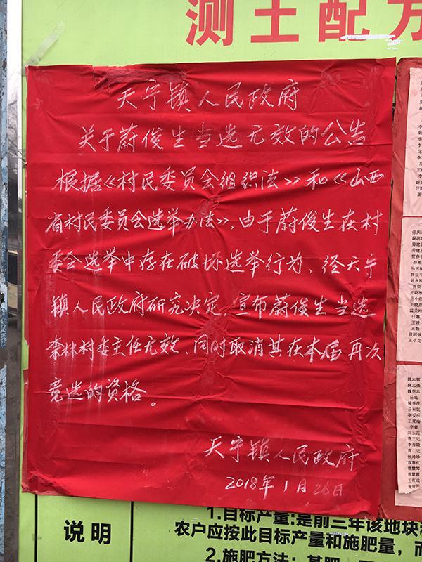 村委会换届3人公开贿选 村民举报被要求完善材料