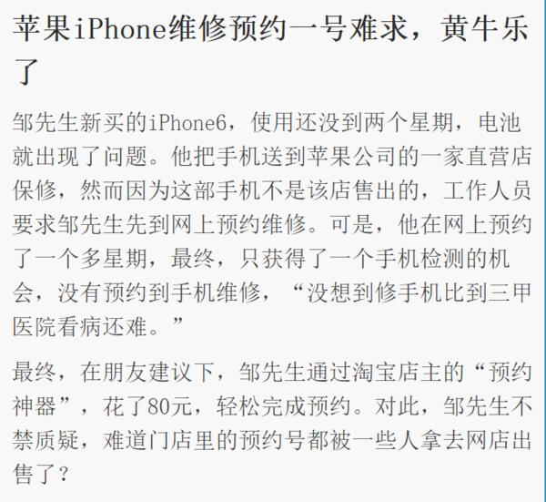 苹果售后维修你不知道的秘密?iPhone实地维修记