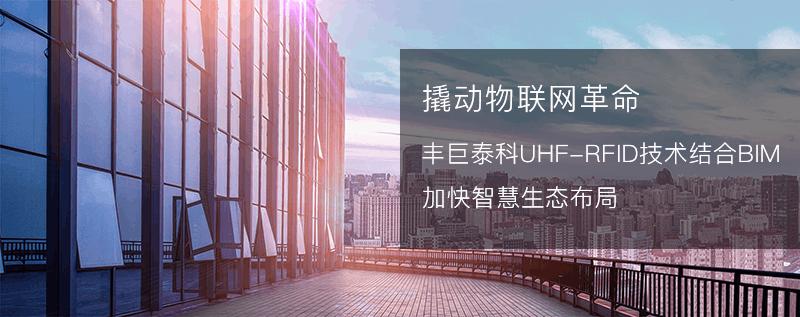 物联网,BIM技术,RFID技术,中国BIM培训网
