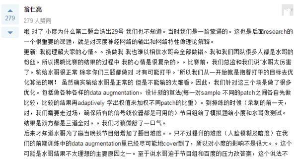 """小度战胜""""水哥""""王昱珩 到底有没有黑幕?的照片 - 6"""