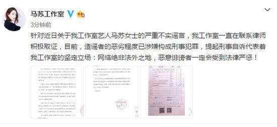 马苏工作室发文:黄毅清相关诽谤构成刑事犯罪