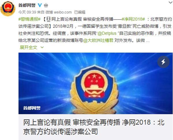 北京警方:关停吐槽君系列17个微博、微信账号