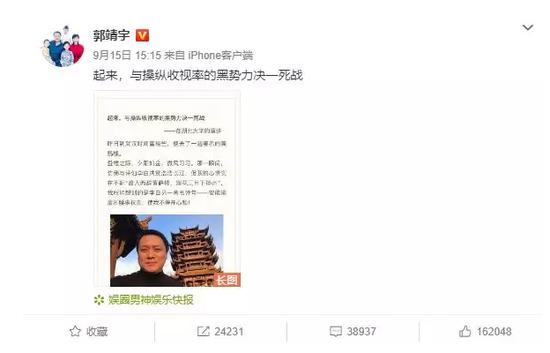 """被索7200万""""保护费"""" 名导演揭露收视率黑幕!"""