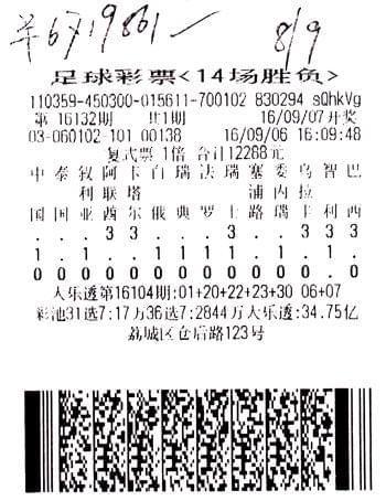 671万中奖彩票