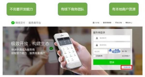 """微信支付推""""微信买单""""功能 1分钟实现上线收款的照片"""