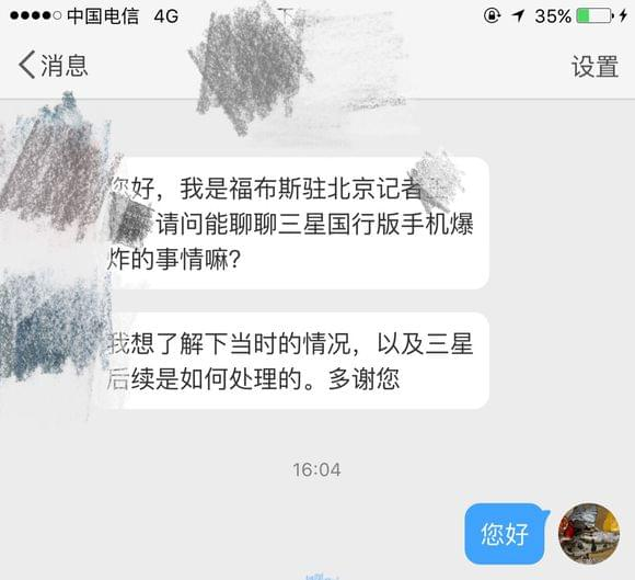 国行Note 7首炸爆料人回应三星声明:造谣请告我的照片 - 4